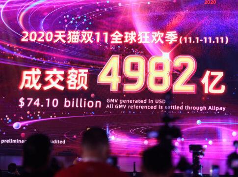 Alibaba record