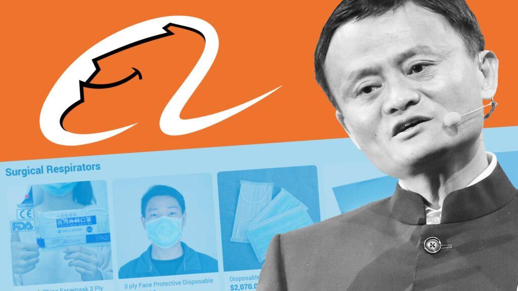 Alibaba 2020